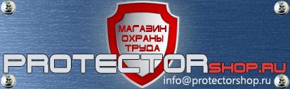 магазин охраны труда Протекторшоп в Калининграде